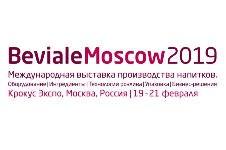 Опубликован предварительный список участников Beviale Moscow 2019