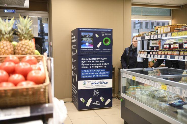 «Балтика» и «ВкусВилл» установили фандоматы в магазинах сети