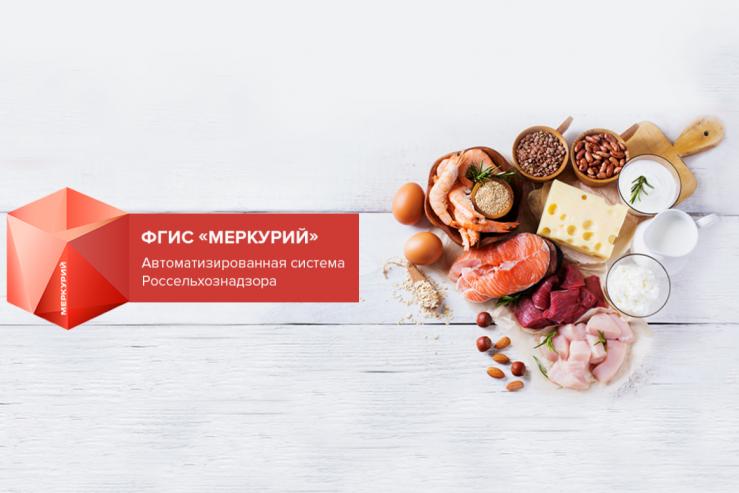 Всамом начале 2018-ого смоленское мясо проверит «Меркурий»