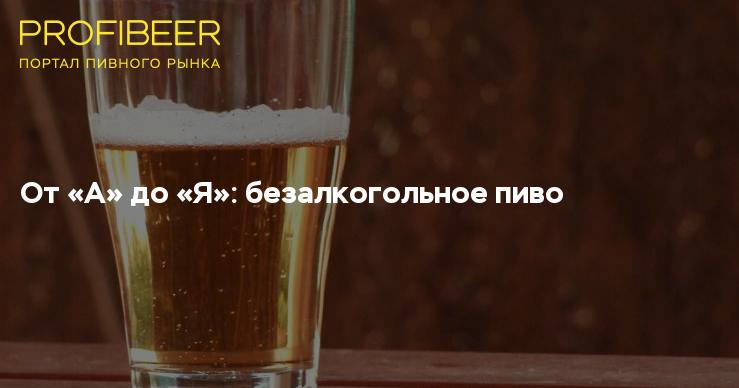 Описание безалкогольного пива