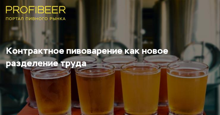 Что такое контрактное пивоварение