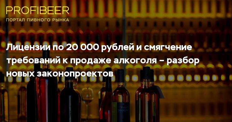 Как получить лицензию на алкоголь в 2020 годуПростая бухгалтерия