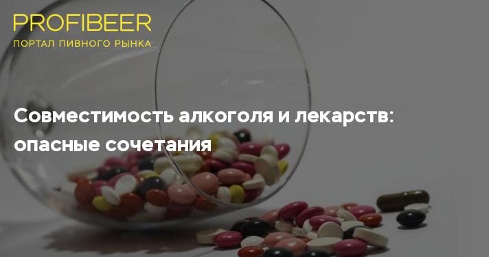 Лекарства и алкоголь совместимость таблица
