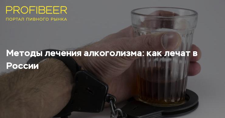 Методика от алкогольной зависимости от