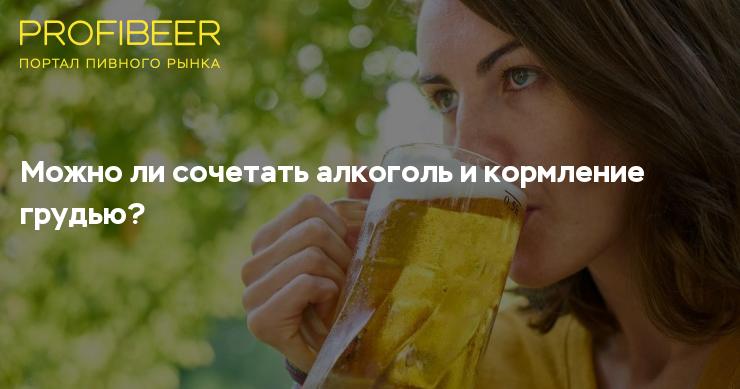 Можно ли пить при грудном вскармливании и как влияет алкоголь на грудничка