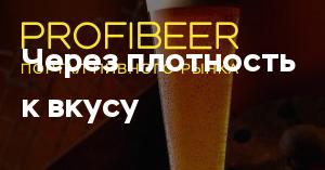 сказки что влияет на плотность пива начинается истории Кати
