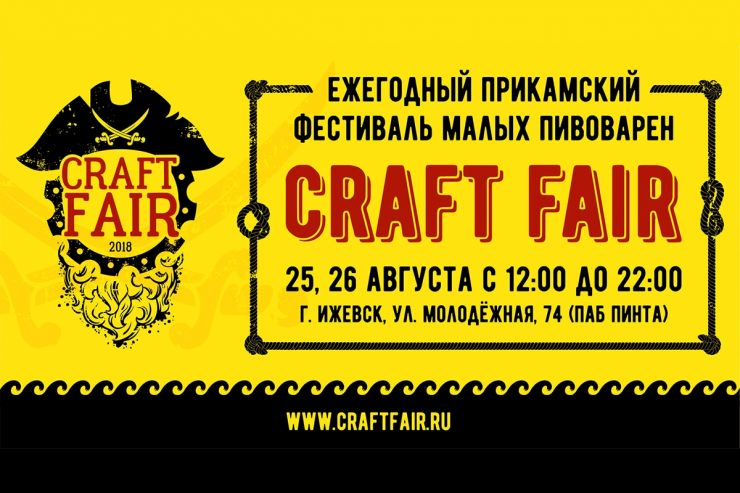В конце августа в Ижевске пройдёт CRAFT FAIR 2018