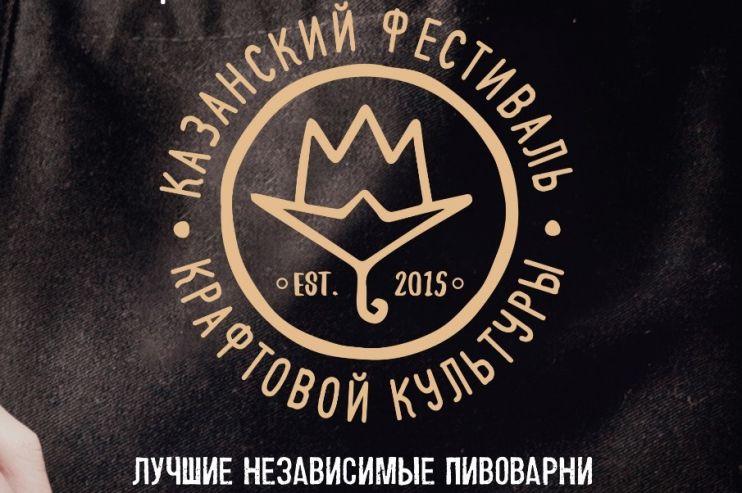 Казанский фестиваль крафтовой культуры опубликовал список подтвержденных участников (обновлено)