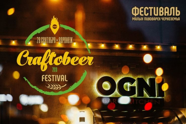В Воронеже пройдёт первый фестиваль малых пивоварен Черноземья Craftobeer Festival