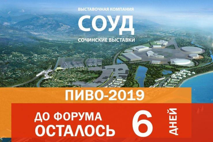 До Форума «Пиво-2019» в Сочи осталось 6 дней