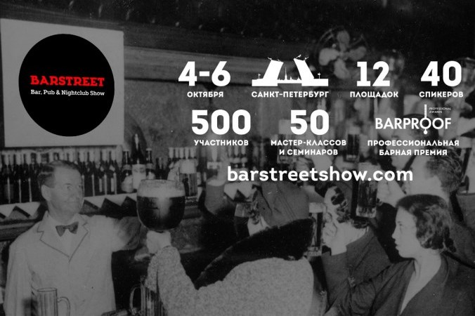 BARSTREET Bar, Pub & Nightclub Show (Санкт-Петербург)
