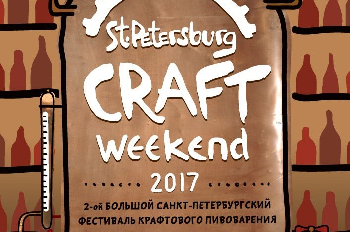 St. Petersburg Craft Weekend 2017