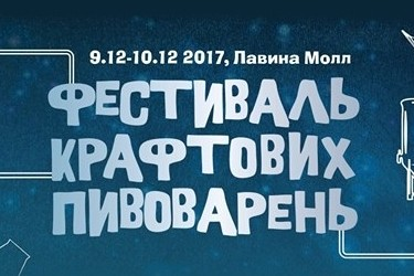 Winter Craft Beer Fest (Киев)
