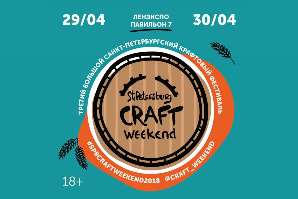 St. Petersburg Craft Weekend 2018