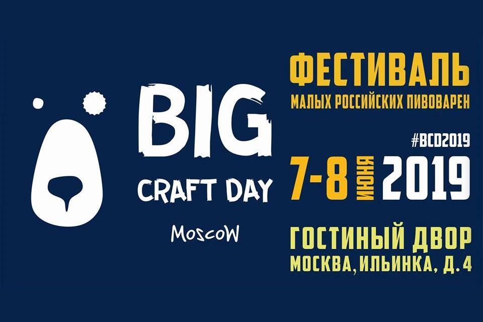 Big Craft Day 2019 (Москва)