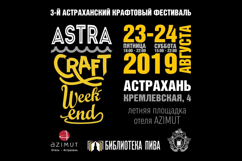 3-й Astra Craft Weekend (Астрахань)