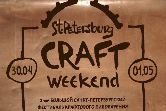 St. Petersburg Craft Weekend