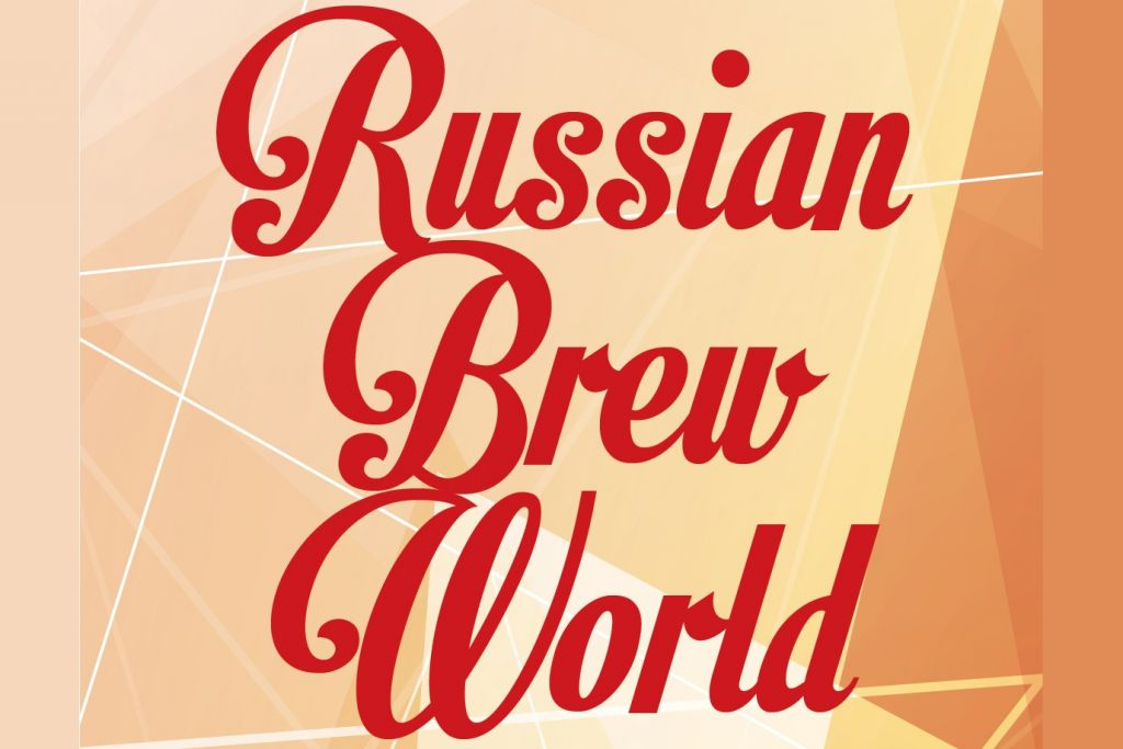 Конференция RussianBrewWorld (Санкт-Петербург)