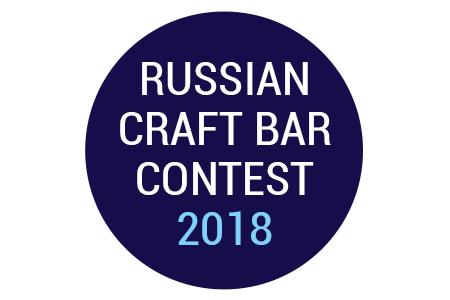 19 февраля пройдёт онлайн-конкурс Russian Craft Bar Contest 2018